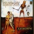 Харакири